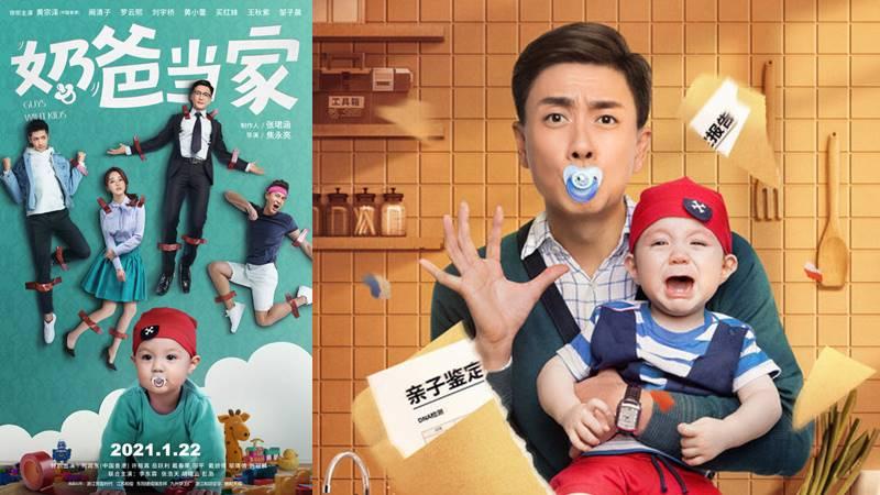 guys with kids drama china