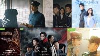 Inilah Rangkaian Drama China Dari iQIYI yang Bakal Tayang di Tahun 2021