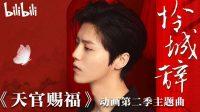 Luhan Nyanyikan Soundtrack Anime Heaven Official's Blessing Season 2