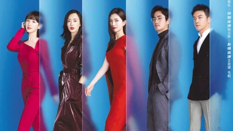 nothing but thirty chinese drama