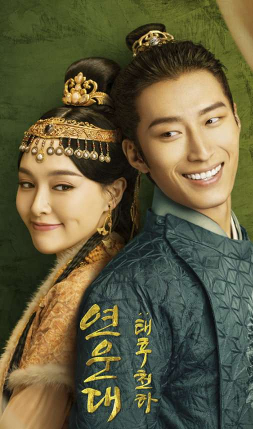 the legend of xiao chuo korean poster