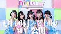 Uemura Azusa Eks NMB48 Bentuk Grup Idola 'Mignon'