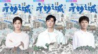 Timmy Xu, Xiao Zhan, dan Artis Ini Akan Kenalkan Keindahan Kota di China Dalam Program Baru Youku