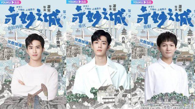 xiao zhan timmy xu youku show