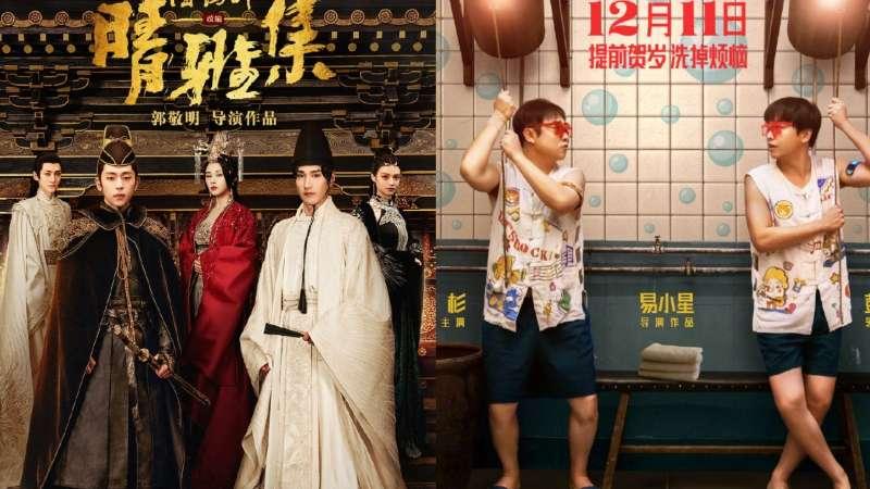 yin yang master bath buddy chinese movie