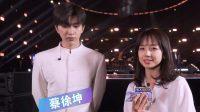Cai Xukun Ungkap Hal Yang Membahagiakan Di Tahun Ini