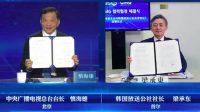 Bersahabat, CCTV China dan KBS Korea Umumkan Jalin Kerja Sama