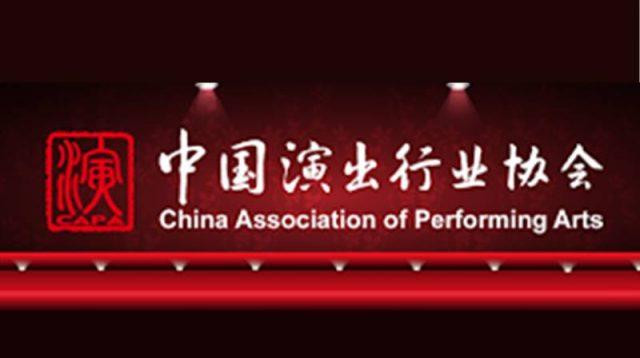 china association of performing arts