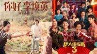 Film China 'Hi, Mom' dan 'Detective Chinatown 3' Tembus Box Office 4 Miliar