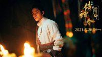 Qu Chuxiao Dikritik Karena Perannya dalam The Yinyang Master Melebihi Aktor Utama