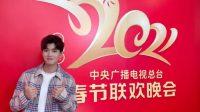 Nama Asli Ren Jialun Terungkap Usai Diundang Tampil di Gala Tahun Baru Imlek CCTV