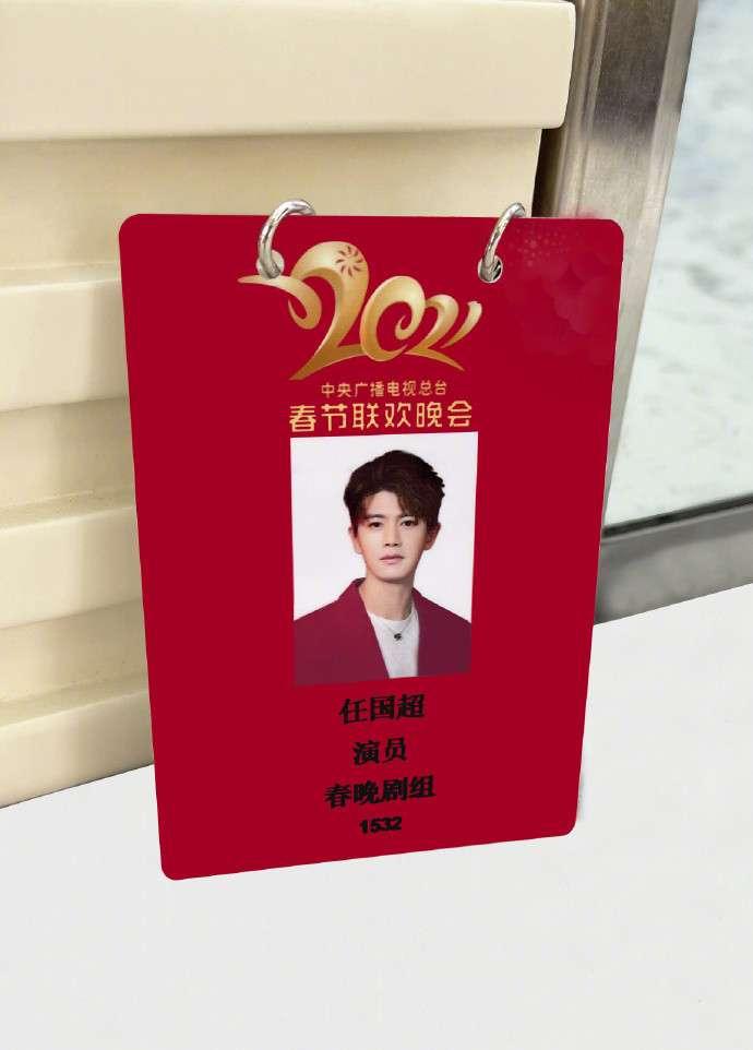 ren jialun id card