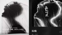Wang Feng Tersandung Isu Plagiarisme Cover Album Single Barunya