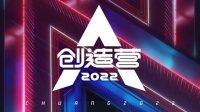 CHUANG 2022 Siap Digelar Kembali Tahun Depan, Audisi Trainee Resmi Dibuka!
