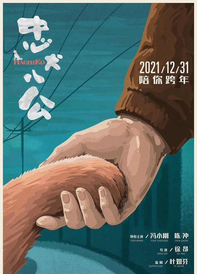 hachiko movie chinese ver