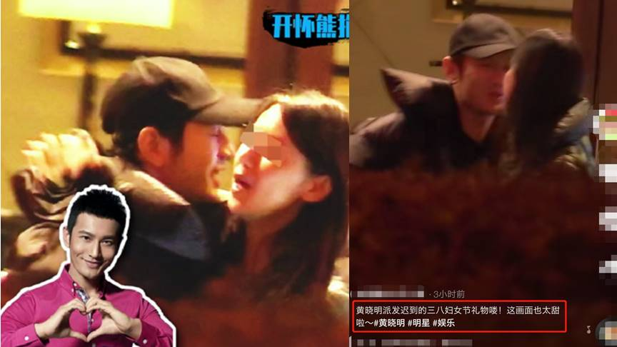 huang xiaoming with other girl