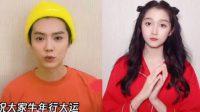Langgeng, Luhan Beri Ucapan Selamat Ulang Tahun untuk Pacarnya Guan Xiaotong