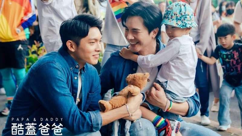 papa and daddy drama bl