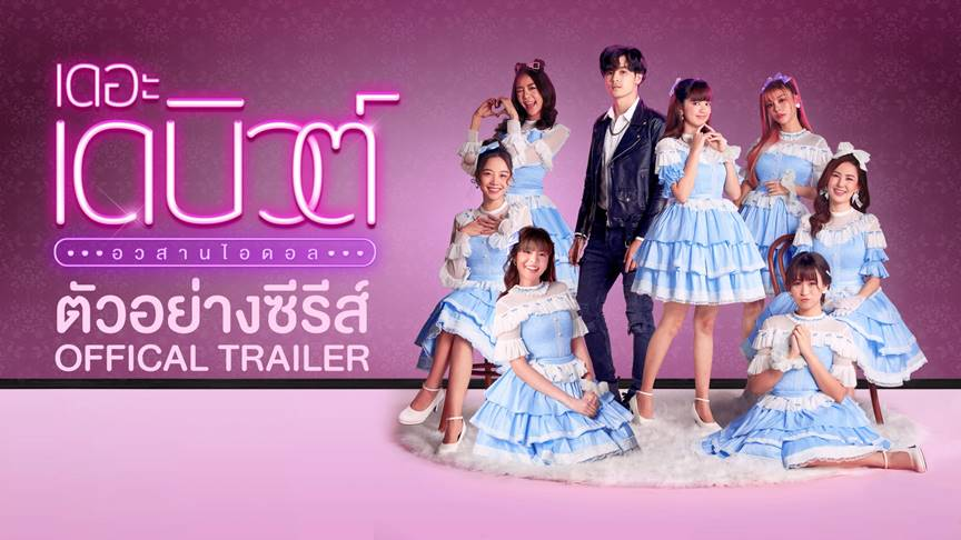 the debut thai series
