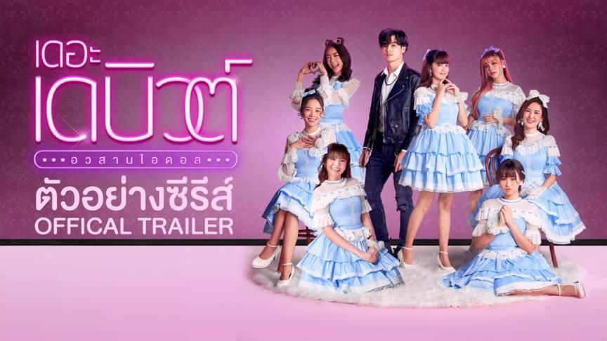the debut thai series