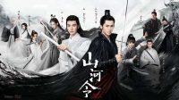 Drama Gong Jun dan Zhang Zhehan 'Word of Honor' Bakal Tayang di Netflix