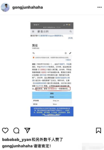 gong jun wikipedia