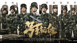 hao shou jiu wei drama