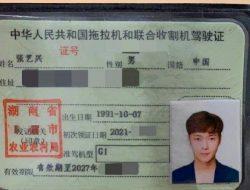 Lay Zhang Dapat Skor Tinggi dalam Ujian Mendapatkan SIM