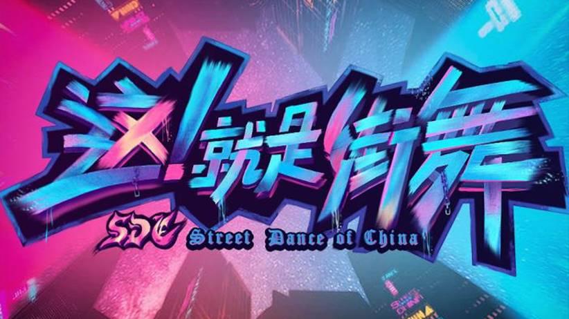 street dance of china
