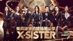 X-SISTER Sister Who Make Waves 2