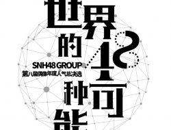 SNH48 Umumkan Detail Lengkap Mengenai SNH48 Group 8th General Election