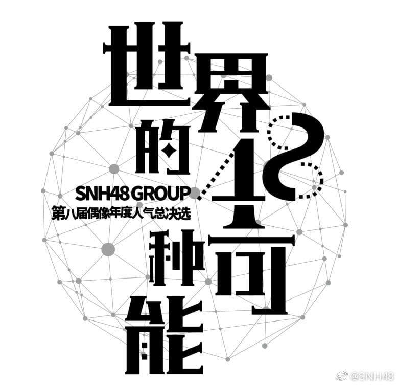 SNH48 8th General Election