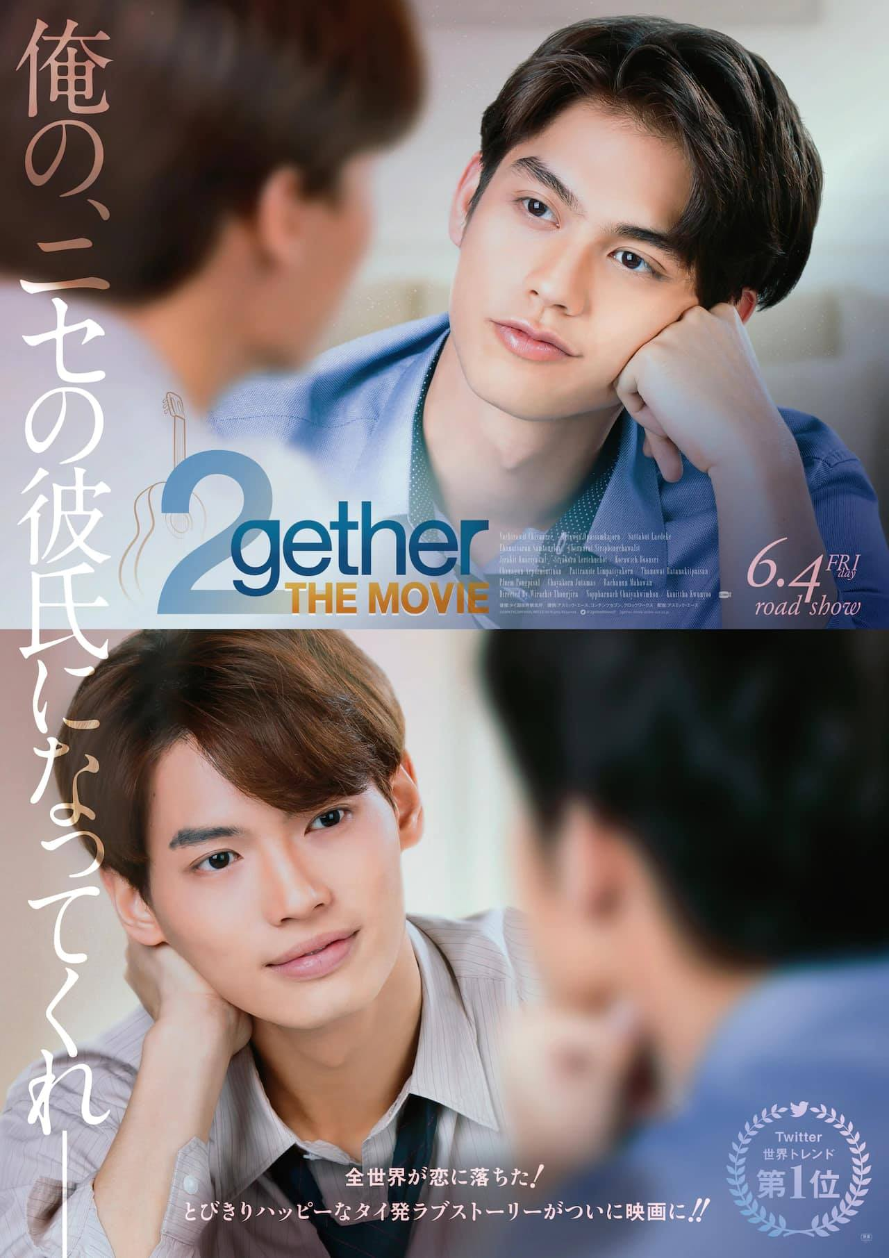 2gether the movie japanese