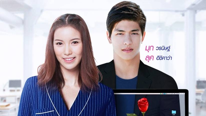 Oh my Boss the series gmmtv