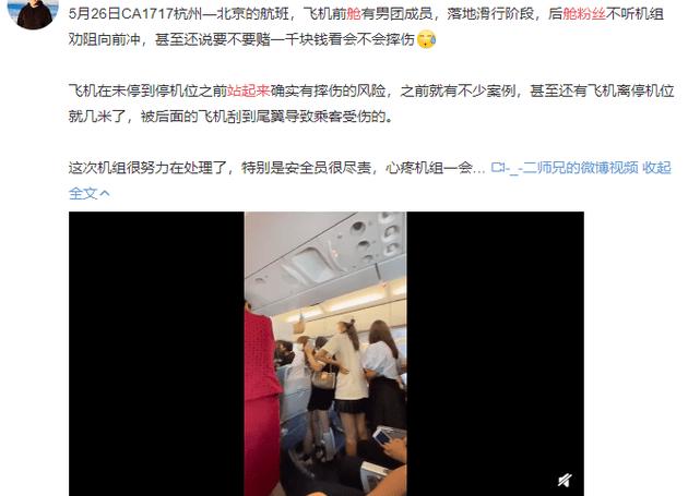 he junlin fans in plane