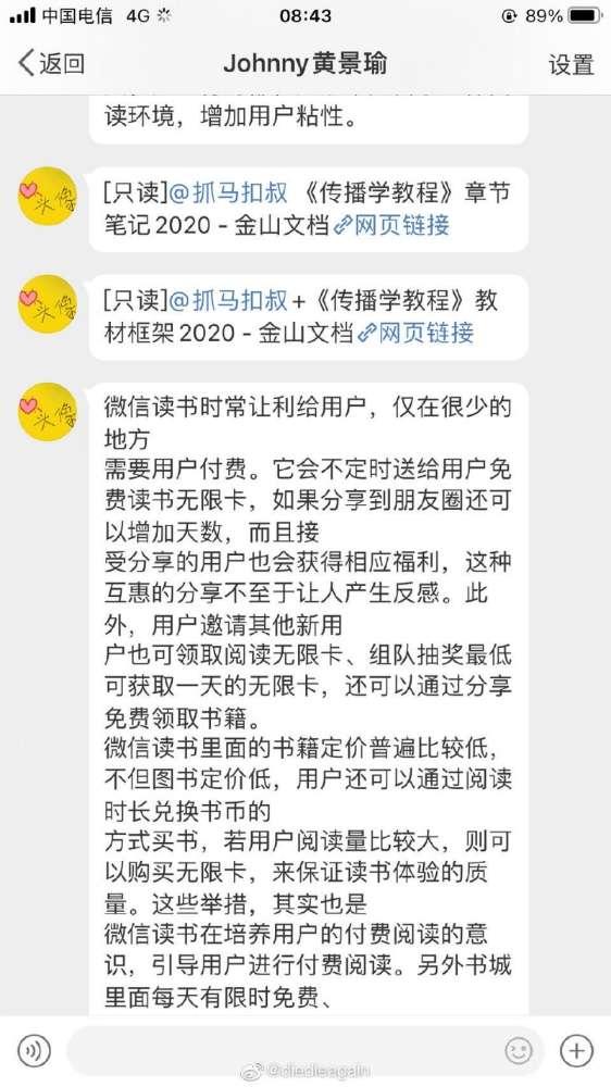 huang jingyu send her fans massage