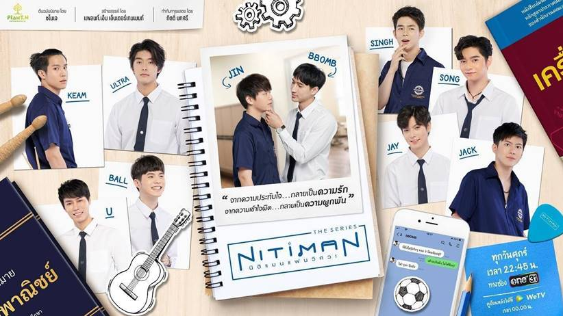 nitiman the series drama
