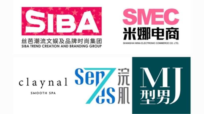 siba media star48 snh48 cosmetics brand