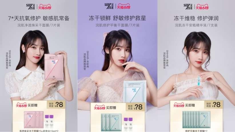song xinran snh48 siba media cosmetic brand