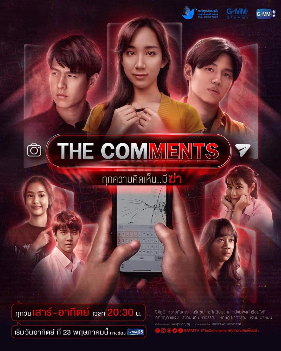 the comments gmmtv poster