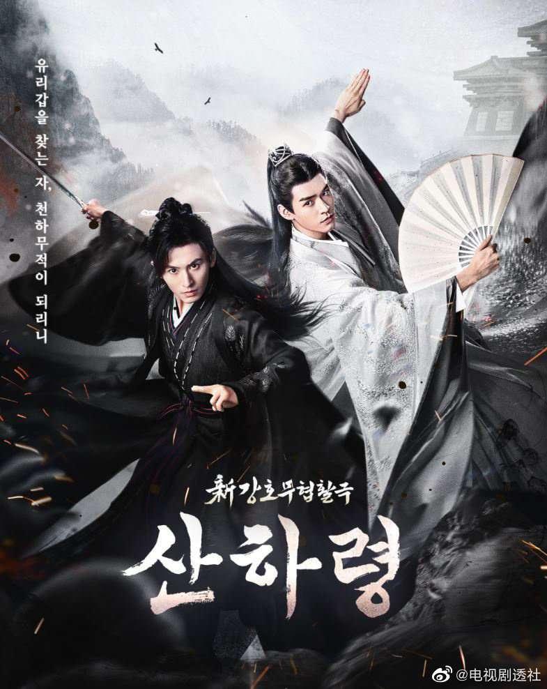word of honor poster in korea ver.