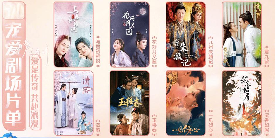 youku romance theater