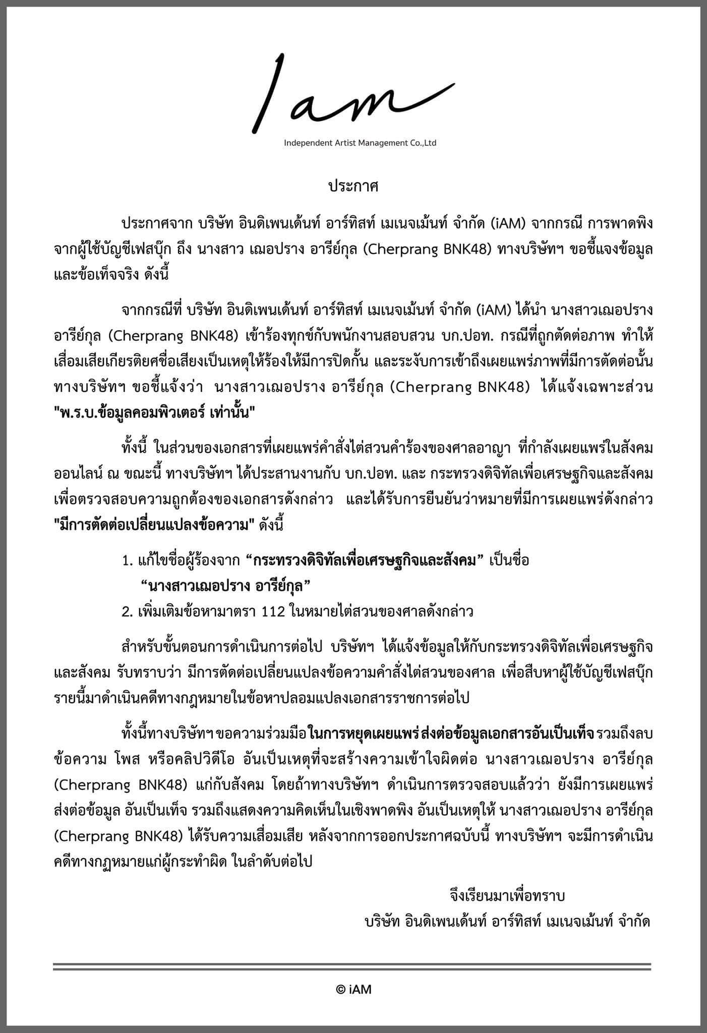 Pernyataan Resmi dari iAM Selaku Agensi dari Cherprang BNK48