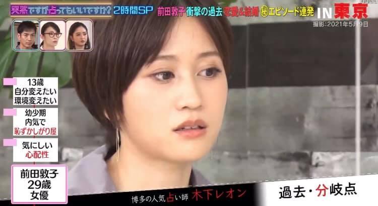 Maeda Atsuko (ex AKB48)