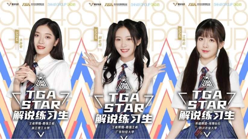 Tencent e sports tga star gnz48