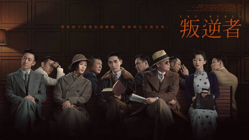 chinese drama the rebel zhu yilong tong yao