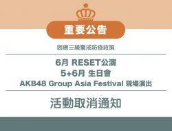 Kasus Covid-19 Meningkat! AKB48 Team TP Batal Ikut AKB48 Group Asia Festival 2021