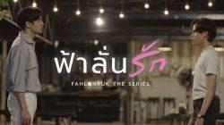 fahlanruk the series bl