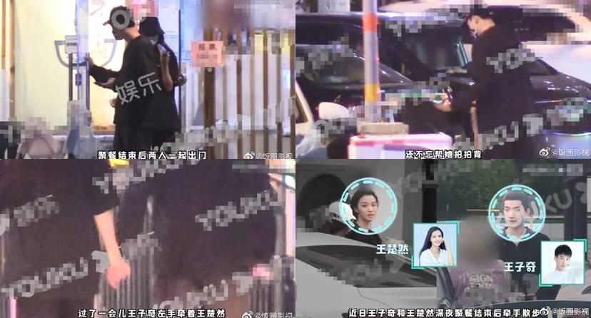 wang ziqi dan wang churan dating issue