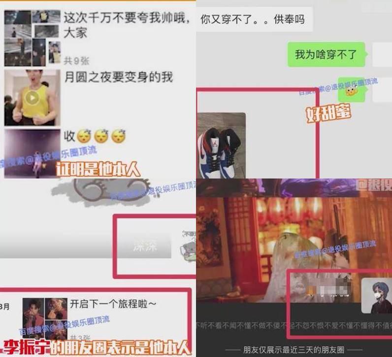 zhu tiantian dating issue